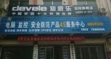 迪威乐渭南旗舰店 科技创新 务实高效