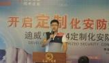 深圳市凯视达科技有限公司总经理李炼杰
