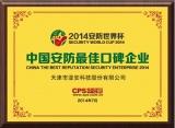 """亚安荣获""""中国安防最佳口碑企业""""称号"""