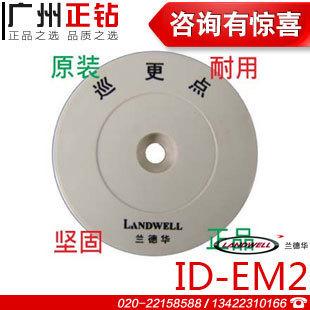 L-3000EF兰德华信息钮