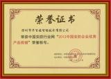 """华百安智能荣获""""2012中国安防企业优秀产品商铺""""称号"""