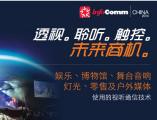 InfoComm China 2014展会4月9日隆重开展