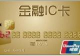 我国各省市2014年金融IC卡迁移数据统计