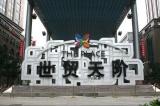 科拓免取卡停车管理系统落户北京世贸天阶广场