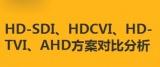 HD-SDI、HDCVI、HD-TVI、AHD方案对比分析