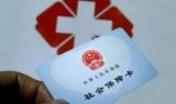"""湖北省社保卡""""一卡通""""平台正式运行 19家医院首批上线"""