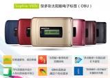 金溢科技中标山东高速信联支付有限公司OBU采购项目