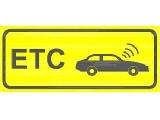 ETC不停车收费2秒过站 明年全国一卡通行
