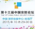 2015第十三届中国安防论坛