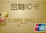 金融IC卡在行业应用中的发展障碍