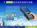 金溢科技中标邮政储蓄湖南省分行ETC设备采购项目