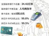 34亿张磁条卡换芯谁买单 银行消费者各执一词