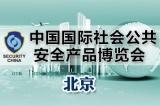 2014北京安防展专题正式上线
