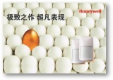 霍尼韦尔史上最好智能探测器DT8系列在中国上市