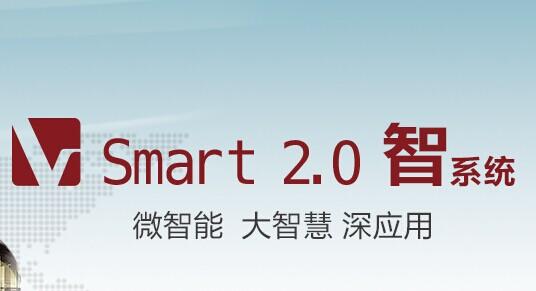 """海康威视首发Smart 2.0""""智""""系统 一站式Smart智慧监控解决方案"""