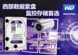 深掘市场 开拓机遇:西部数据将亮相2014年北京安防展