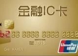 福建累计发放金融IC卡2832万张 已关闭降级交易