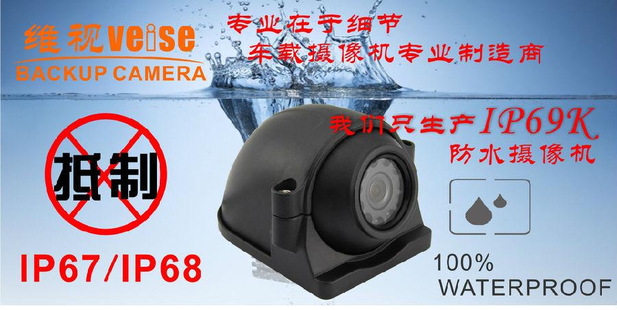 侧装摄像头 车载后视摄像头 防水IP69K 任意位置安装