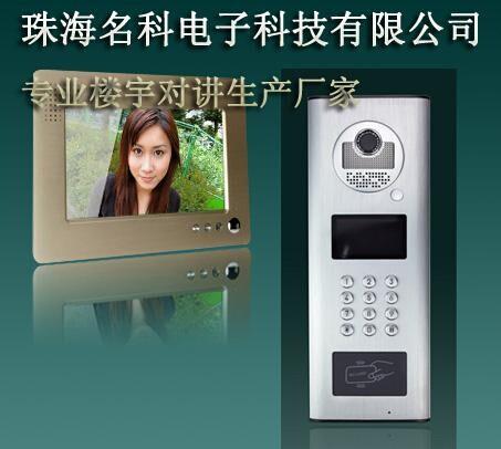 智能楼宇/家居 楼宇对讲 室内机 > 江苏楼宇可视对讲门铃