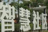 IDC:《IDC中国100个智慧城市的评价与推荐:发掘城市特征才是核心》