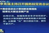 国务院常务会议确定促进云计算发展