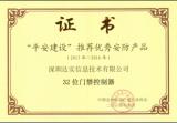 """达实门禁产品蝉联""""平安建设""""推荐优秀安防产品荣誉称号"""