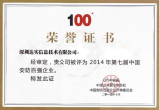 达实信息荣获第七届中国安防百强