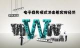"""从马云""""3W""""谈安防电子商务发展需求"""