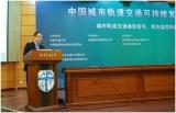 华为出席城市轨道交通可持续发展技术交流会