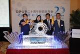 亚萨合莱集团欢庆20年的创新与增长
