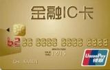 """金融IC卡应用逐步实现""""六通"""""""