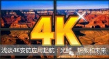 4K安防应用起航:光鲜、短板和未来