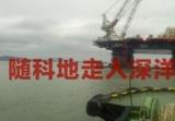 科地助新加坡大型海上钻井平台构建网络中枢