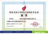 金溢获评2014年国家火炬计划重点高新企业