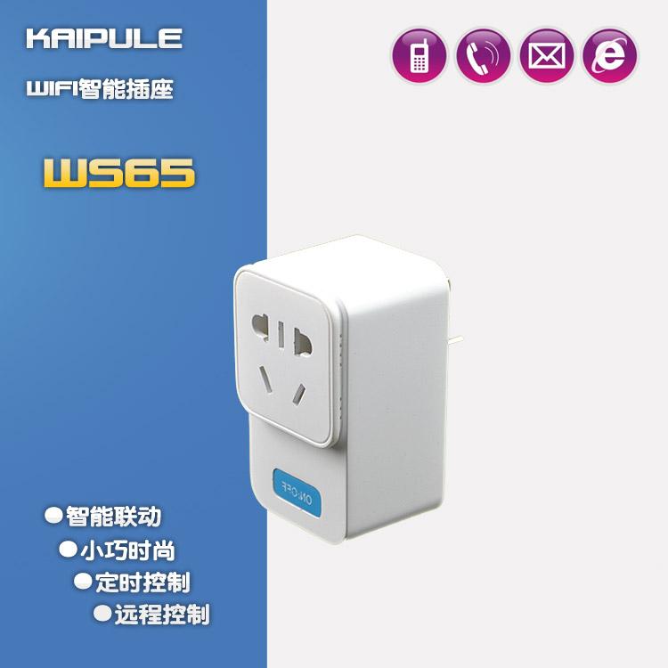 smart plug智能家居系统 WIFI智能插座手机APP远程控制定时开关