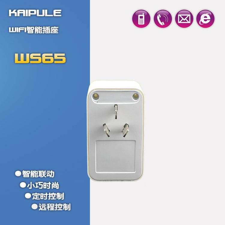 智能插座无线WIFI插座 智能家居系列 smart plug