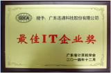 """迅通荣获""""最佳IT企业奖"""""""