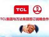 TCL集团与万达集团签订战略合作协议