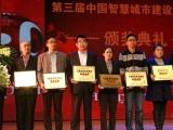 """上海国沃获""""第三届中国智慧城市建设推荐品牌"""""""