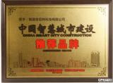 冠林荣获新锐产品和智慧城市奖项