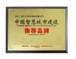 大华蝉联中国智慧城市建设推荐品牌