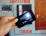 NFC 智能门禁解决方案