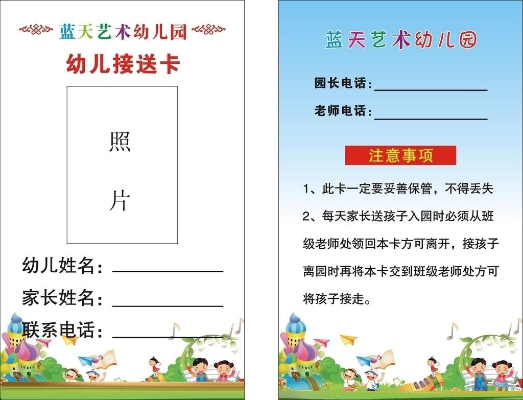 幼儿园接送卡制作,幼儿园接送卡制作价格