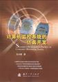 泓格科技产品入编《计算机监控系统的仿真开发》