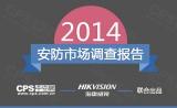 2014安防市场调查报告