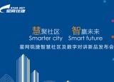 星网锐捷新品发布会在上海隆重召开