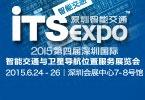 2015深圳智能交通展