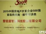 中国房企500强 慧锐通上榜