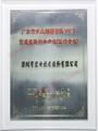 """宏电获评""""广东省重点创新500家高成长性中小企业"""""""