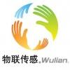 南京物联传感技术责任有限公司